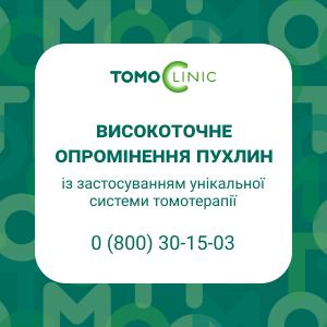 томотерапія